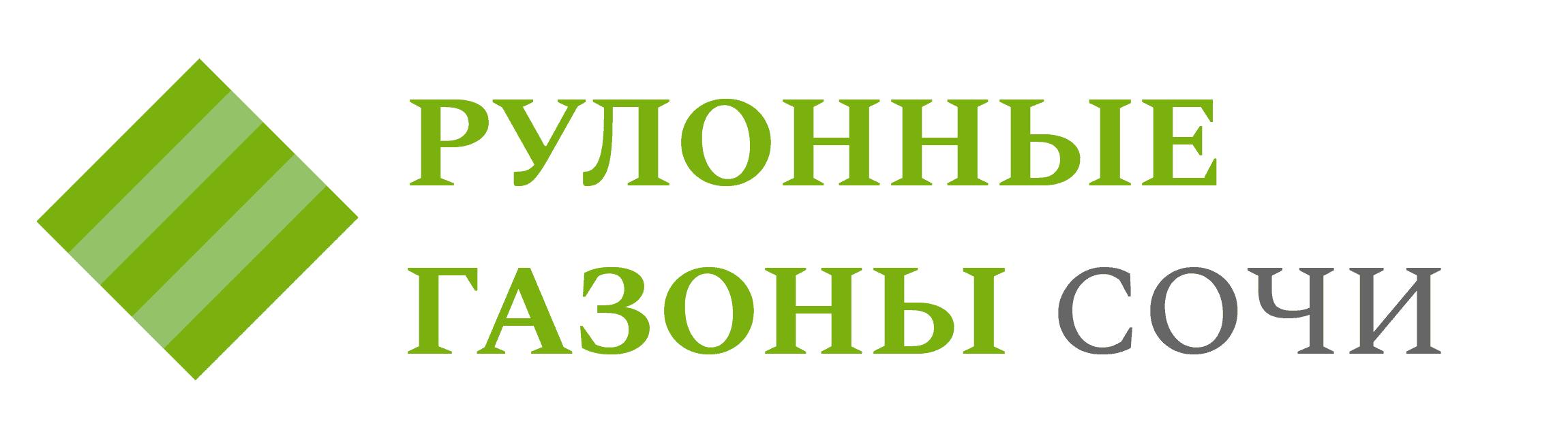 """ООО """"Рулонные Газоны Сочи"""""""
